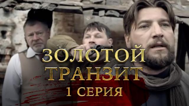 «Золотой транзит». 1-я серия.«Золотой транзит». 1-я серия.НТВ.Ru: новости, видео, программы телеканала НТВ