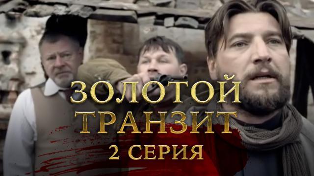 «Золотой транзит». 2-я серия.«Золотой транзит». 2-я серия.НТВ.Ru: новости, видео, программы телеканала НТВ