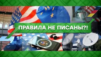 Выпуск от 2июня 2021года.Правила не писаны?!НТВ.Ru: новости, видео, программы телеканала НТВ