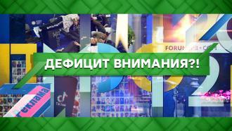 Выпуск от 3 июня 2021 года.Дефицит внимания?!НТВ.Ru: новости, видео, программы телеканала НТВ