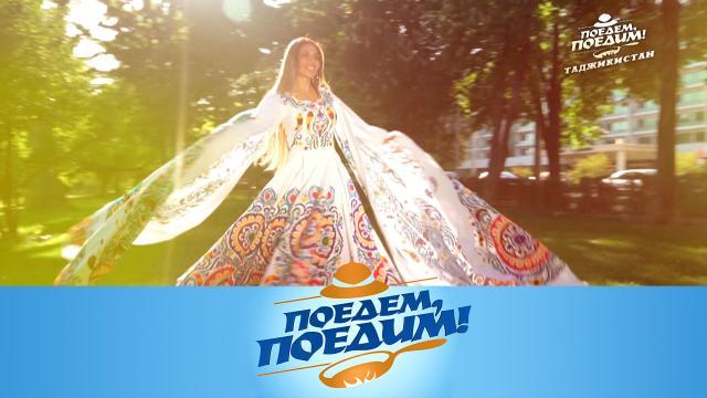 Выпуск от 5 июня 2021 года.Таджикистан: секреты чакана, древняя архитектура, восточный базар и особый плов.НТВ.Ru: новости, видео, программы телеканала НТВ