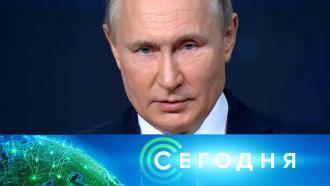 4июня 2021года. 16:00.4июня 2021года. 16:00.НТВ.Ru: новости, видео, программы телеканала НТВ