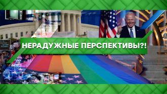 Выпуск от 4июня 2021года.Нерадужные перспективы?!НТВ.Ru: новости, видео, программы телеканала НТВ