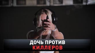 «Дочь против киллеров».«Дочь против киллеров».НТВ.Ru: новости, видео, программы телеканала НТВ