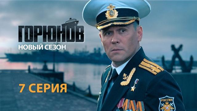 Сериал «Горюнов».НТВ.Ru: новости, видео, программы телеканала НТВ