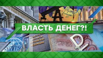 Выпуск от 7 июня 2021 года.Власть денег?!НТВ.Ru: новости, видео, программы телеканала НТВ