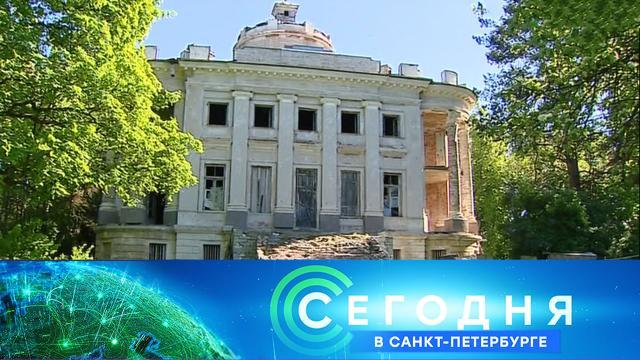Сегодня вСанкт-Петербурге.НТВ.Ru: новости, видео, программы телеканала НТВ