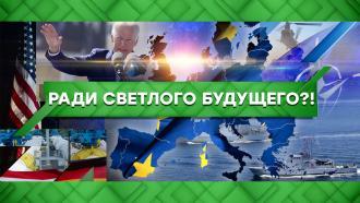 Выпуск от 9 июня 2021 года.Ради светлого будущего?!НТВ.Ru: новости, видео, программы телеканала НТВ