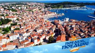 Хорватия: средиземноморский фьорд ишашлык из акулы— 19июня впрограмме «Поедем, поедим!»