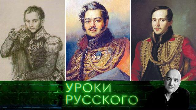 Выпуск от 10июня 2021года.Урок №144. Русские поэты воюют — это норма.НТВ.Ru: новости, видео, программы телеканала НТВ