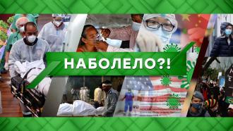 Выпуск от 10июня 2021года.Наболело?!НТВ.Ru: новости, видео, программы телеканала НТВ