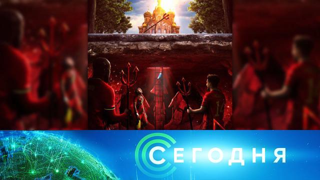 12июня 2021года. 16:00.12июня 2021года. 16:00.НТВ.Ru: новости, видео, программы телеканала НТВ