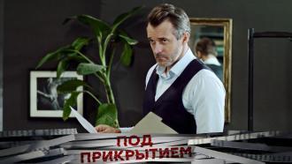 Павел Трубинер востросюжетном сериале «Под прикрытием»— премьера— с23июня в21:20