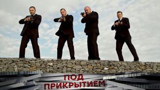 Премьера. Боевик «Под прикрытием»— с23июня на НТВ