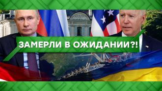 Выпуск от 16июня 2021года.Замерли вожидании?!НТВ.Ru: новости, видео, программы телеканала НТВ