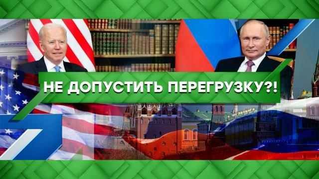 Выпуск от 17 июня 2021 года.Не допустить перегрузку?!НТВ.Ru: новости, видео, программы телеканала НТВ