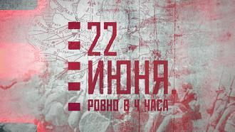 22июня в04:00— Марафон памяти из Брестской крепости