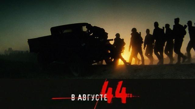 Имена этих советских героев были строго засекречены, но их подвиги изменили ход истории. Фильм «В августе 44-го…»— 22июня на НТВ.НТВ.Ru: новости, видео, программы телеканала НТВ