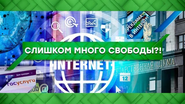 Выпуск от 18июня 2021года.Слишком много свободы?!НТВ.Ru: новости, видео, программы телеканала НТВ