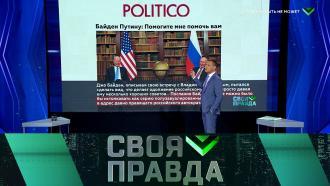 Выпуск от 18 июня 2021 года.Иллюзий быть не может.НТВ.Ru: новости, видео, программы телеканала НТВ