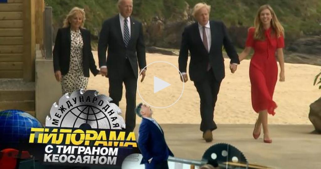 Морской бриз западной демократии: как прошла встреча лидеров G7