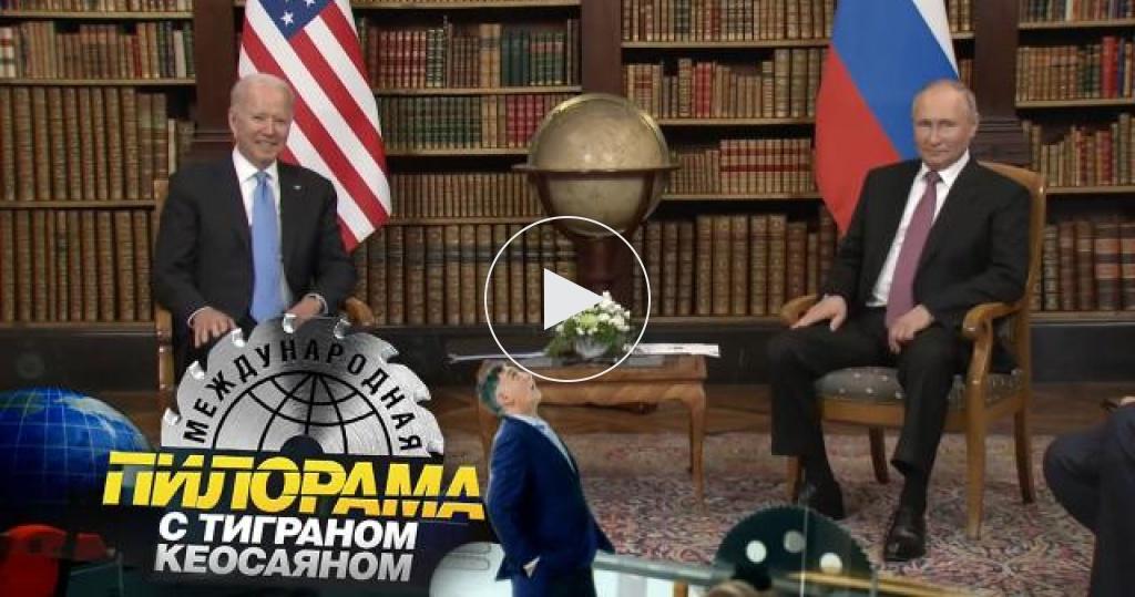 Как пожали ичто посеяли: итоги встречи Владимира Путина иДжо Байдена