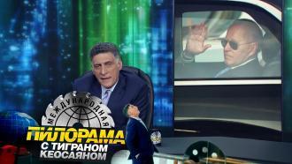 Почему перед встречей сВладимиром Путиным Джо Байден больше минуты просидел всвоем лимузине? «Международная пилорама»— сегодня