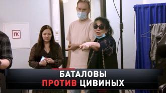 «Баталовы против Цивиных».«Баталовы против Цивиных».НТВ.Ru: новости, видео, программы телеканала НТВ