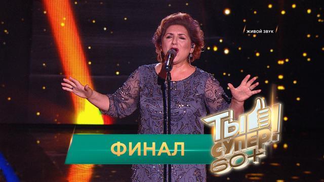 Ты супер! 60+.НТВ.Ru: новости, видео, программы телеканала НТВ