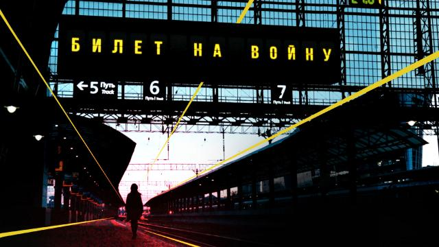 «Билет на войну».«Билет на войну».НТВ.Ru: новости, видео, программы телеканала НТВ