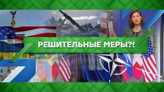 Выпуск от 21 июня 2021 года.Решительные меры?!НТВ.Ru: новости, видео, программы телеканала НТВ
