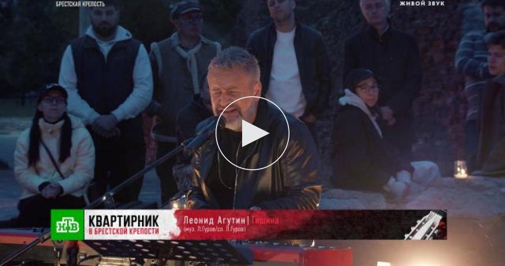 «Тишина»— Леонид Агутин