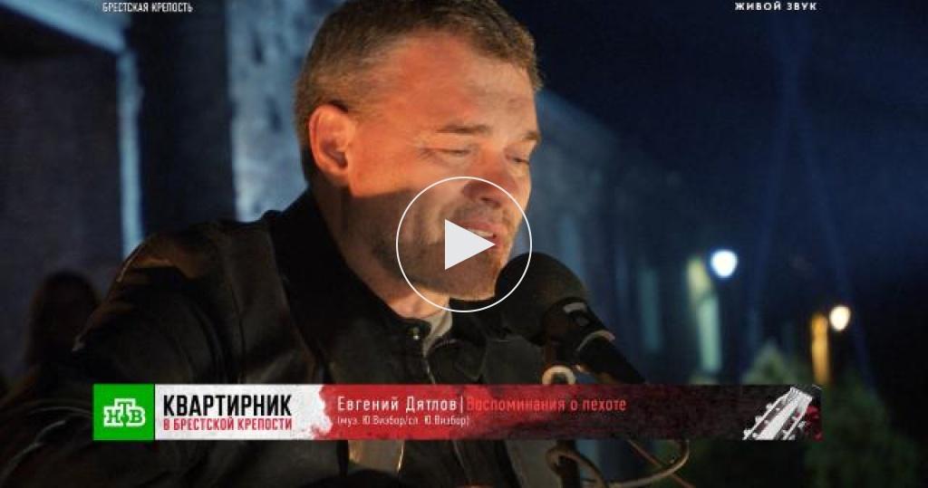 «Воспоминания опехоте»— Евгений Дятлов