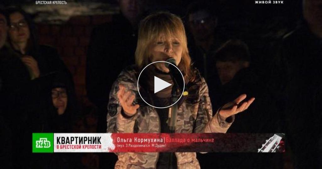 «Баллада омальчике»— Ольга Кормухина