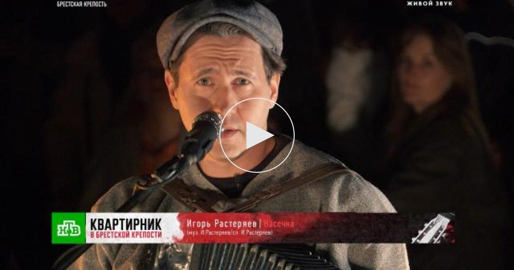 «Насечка»— Игорь Растеряев
