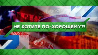 Выпуск от 22июня 2021года.Не хотите по-хорошему?!НТВ.Ru: новости, видео, программы телеканала НТВ