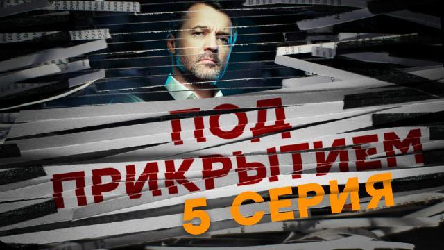 Боевик «Под прикрытием».НТВ.Ru: новости, видео, программы телеканала НТВ