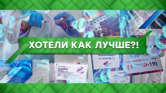 Выпуск от 23 июня 2021 года.Хотели как лучше?!НТВ.Ru: новости, видео, программы телеканала НТВ