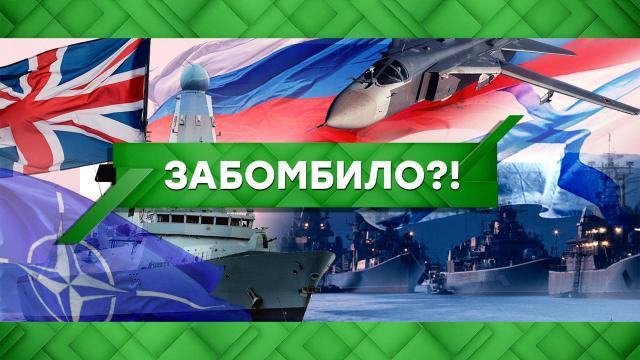 Выпуск от 24 июня 2021 года.Забомбило?!НТВ.Ru: новости, видео, программы телеканала НТВ