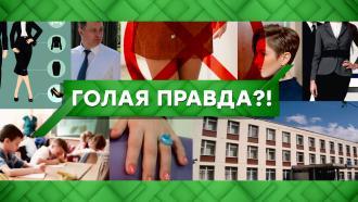 Выпуск от 25июня 2021года.Голая правда?!НТВ.Ru: новости, видео, программы телеканала НТВ