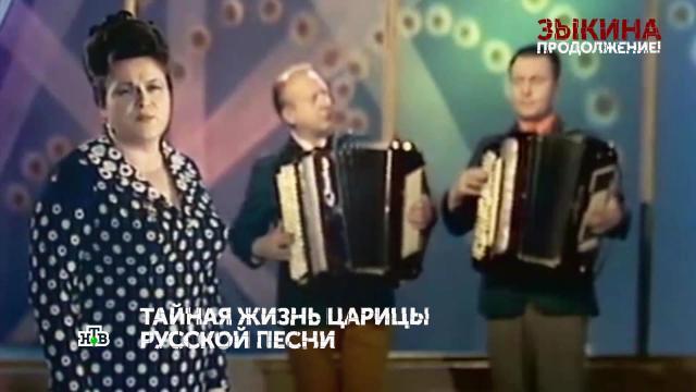 Выпуск от 27 июня 2021 года.«Зыкина». 3 серия.НТВ.Ru: новости, видео, программы телеканала НТВ