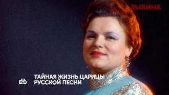 Выпуск от 27 июня 2021 года.«Зыкина». 2 серия.НТВ.Ru: новости, видео, программы телеканала НТВ