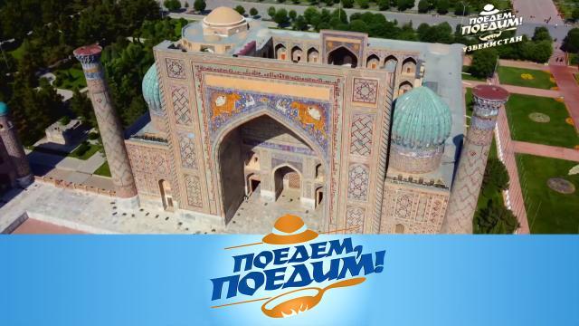 Выпуск от 26 июня 2021 года.Узбекистан: сказочный Самарканд, самые вкусные места Ташкента имастава от профи.НТВ.Ru: новости, видео, программы телеканала НТВ