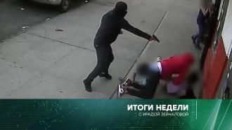 27 июня 2021 года.27 июня 2021 года.НТВ.Ru: новости, видео, программы телеканала НТВ