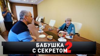 «Бабушка с секретом — 2».«Бабушка с секретом — 2».НТВ.Ru: новости, видео, программы телеканала НТВ