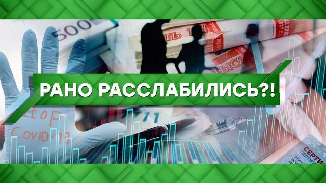 Выпуск от 29июня 2021года.Рано расслабились?!НТВ.Ru: новости, видео, программы телеканала НТВ