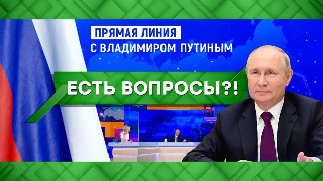 Выпуск от 30июня 2021года.Спецвыпуск после прямой линии сВладимиром Путиным.НТВ.Ru: новости, видео, программы телеканала НТВ