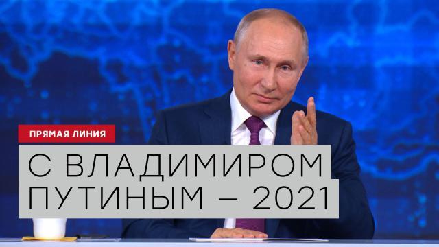 Прямая линия с Владимиром Путиным — 2021.НТВ.Ru: новости, видео, программы телеканала НТВ