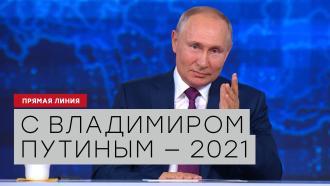 Прямая линия сВладимиром Путиным — 2021.Прямая линия сВладимиром Путиным — 2021.НТВ.Ru: новости, видео, программы телеканала НТВ