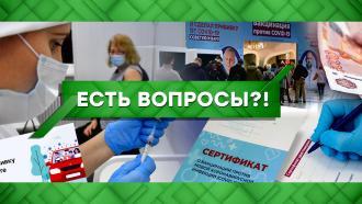 Выпуск от 30 июня 2021 года.Есть вопросы?!НТВ.Ru: новости, видео, программы телеканала НТВ